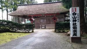 白山神社②