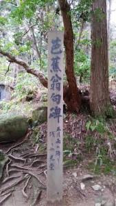 松尾芭蕉句
