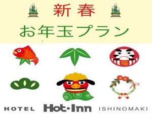 logo_お年玉