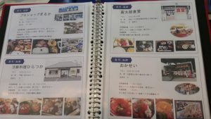 飲食店マップ(魚)